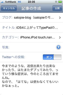 iOS4に上がってTypePadのアプリが安定してる件