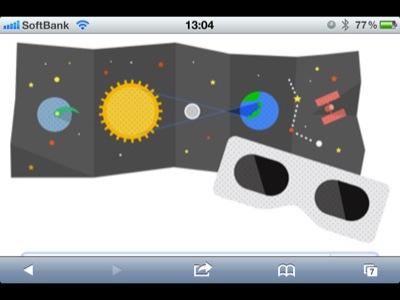 金環日食見ましたか?
