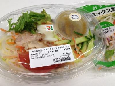 8種の野菜とチキンの生パスタサラダ
