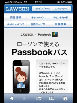 やっとPassbookを使える日がきたようだ