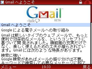 Gmailも快適
