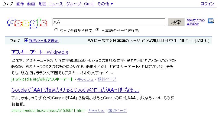 Aa_google